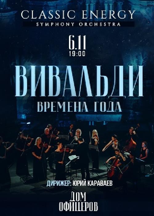"""Вивальди """"Времена года"""". Оркестр Classic energy"""