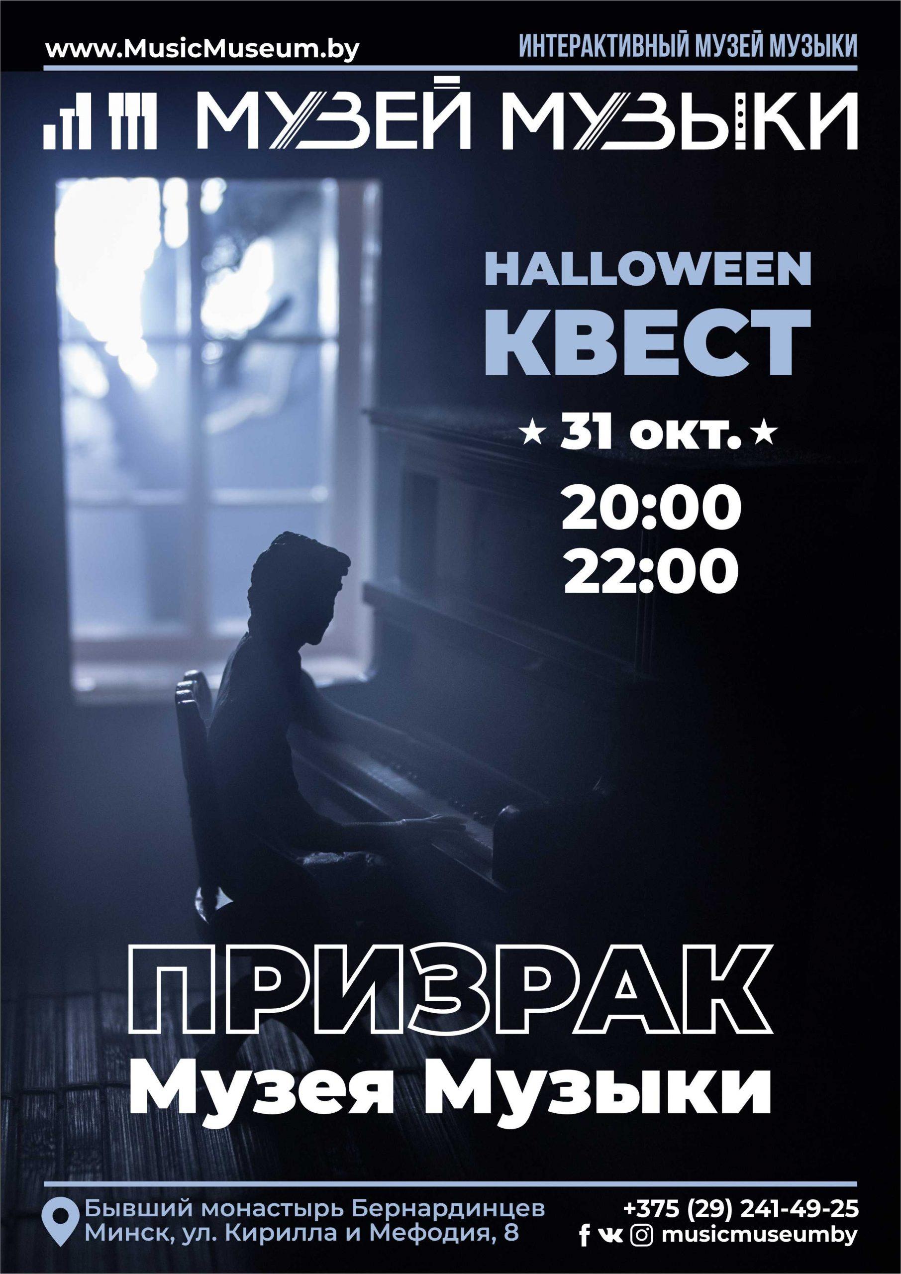 Хэллоуин квест «Призрак Музея музыки»