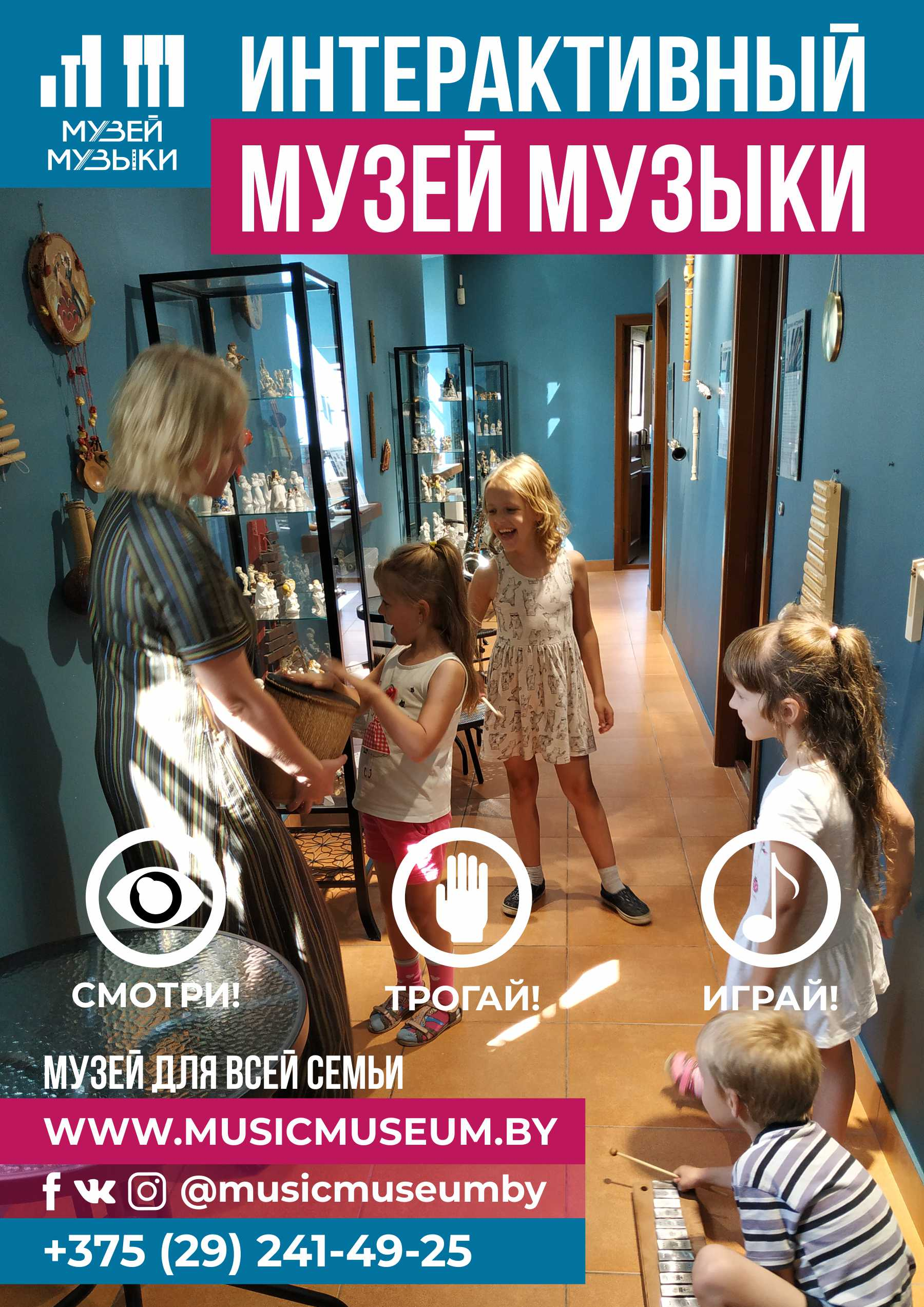 Интерактивный Музей музыки в Минске