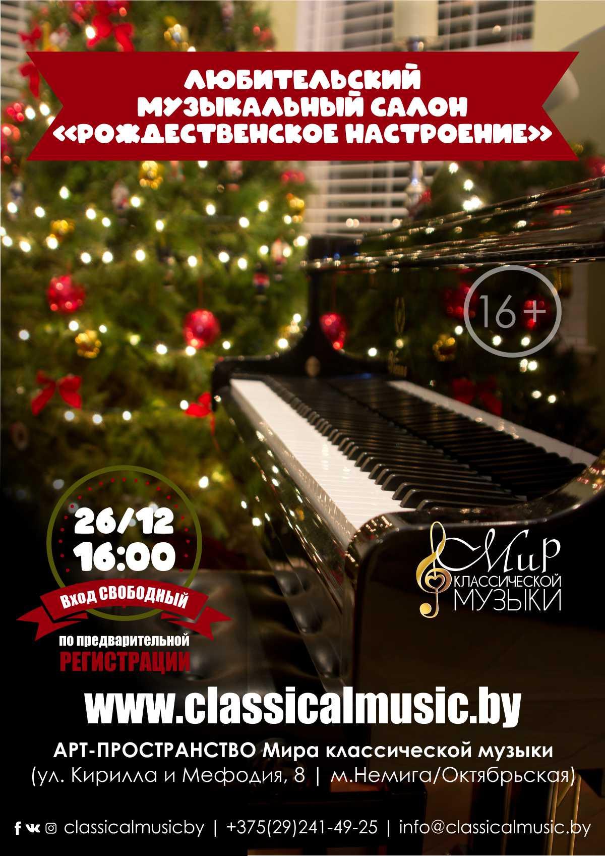 26.12 Любительски музыкальный салон: Рождественское настроение