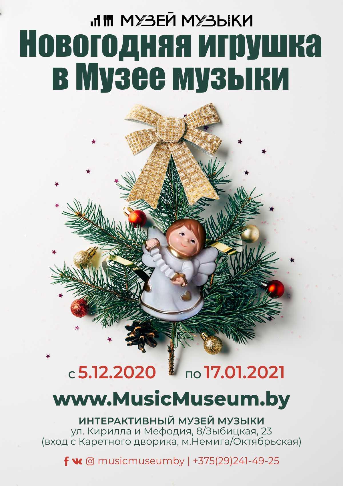 Новогодняя игрушка в Музее музыки