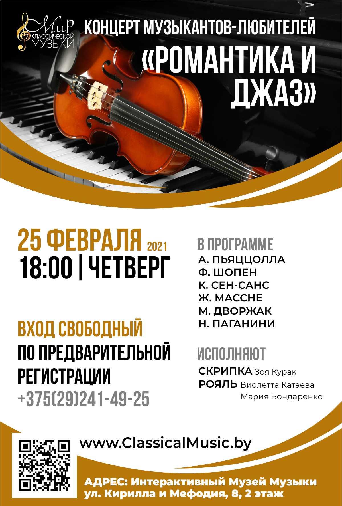 Любительский концерт Романтика и джаз
