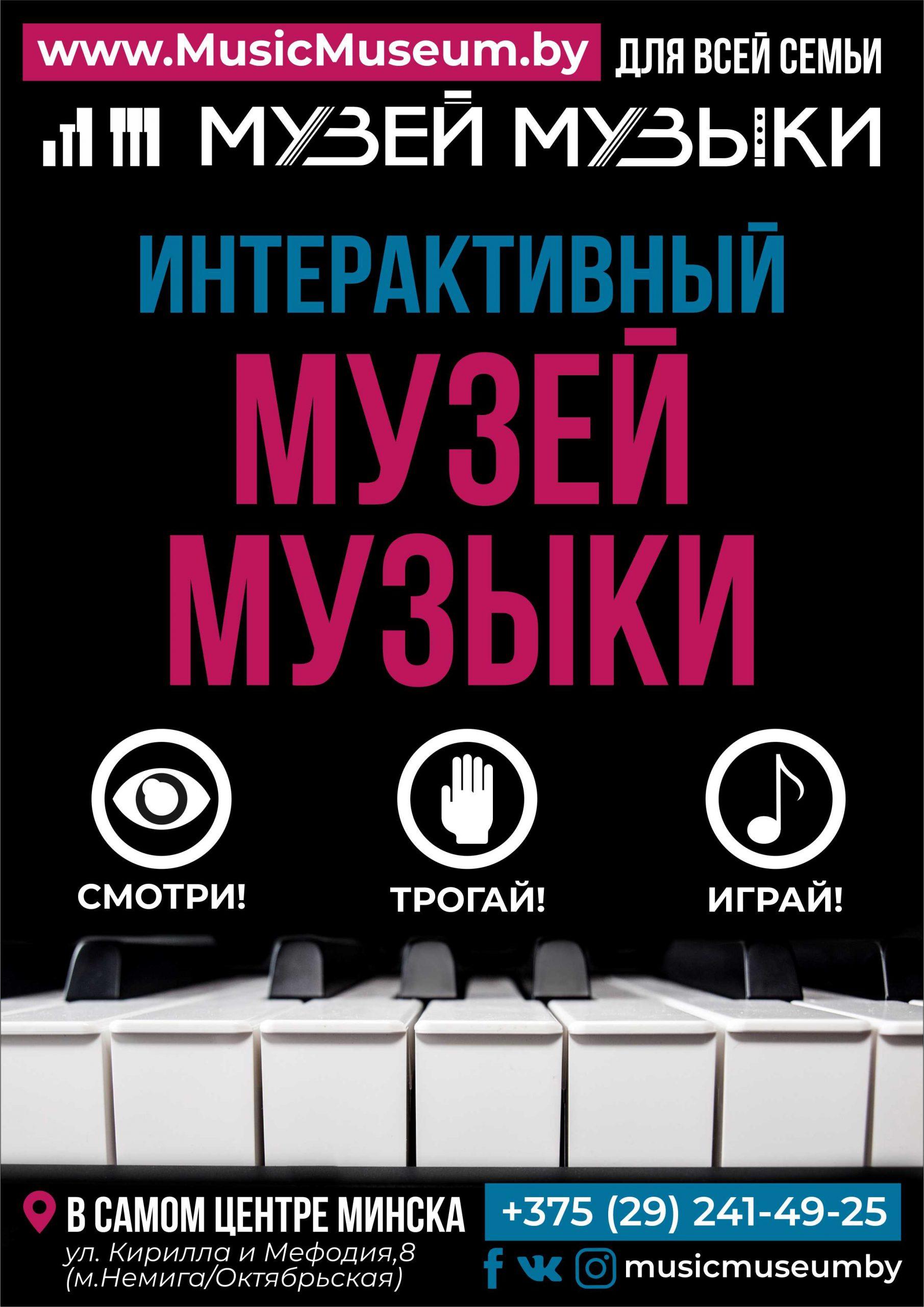 Интерактивная экскурсия в Музей Музыки @ Интерактивный Музей Музыки