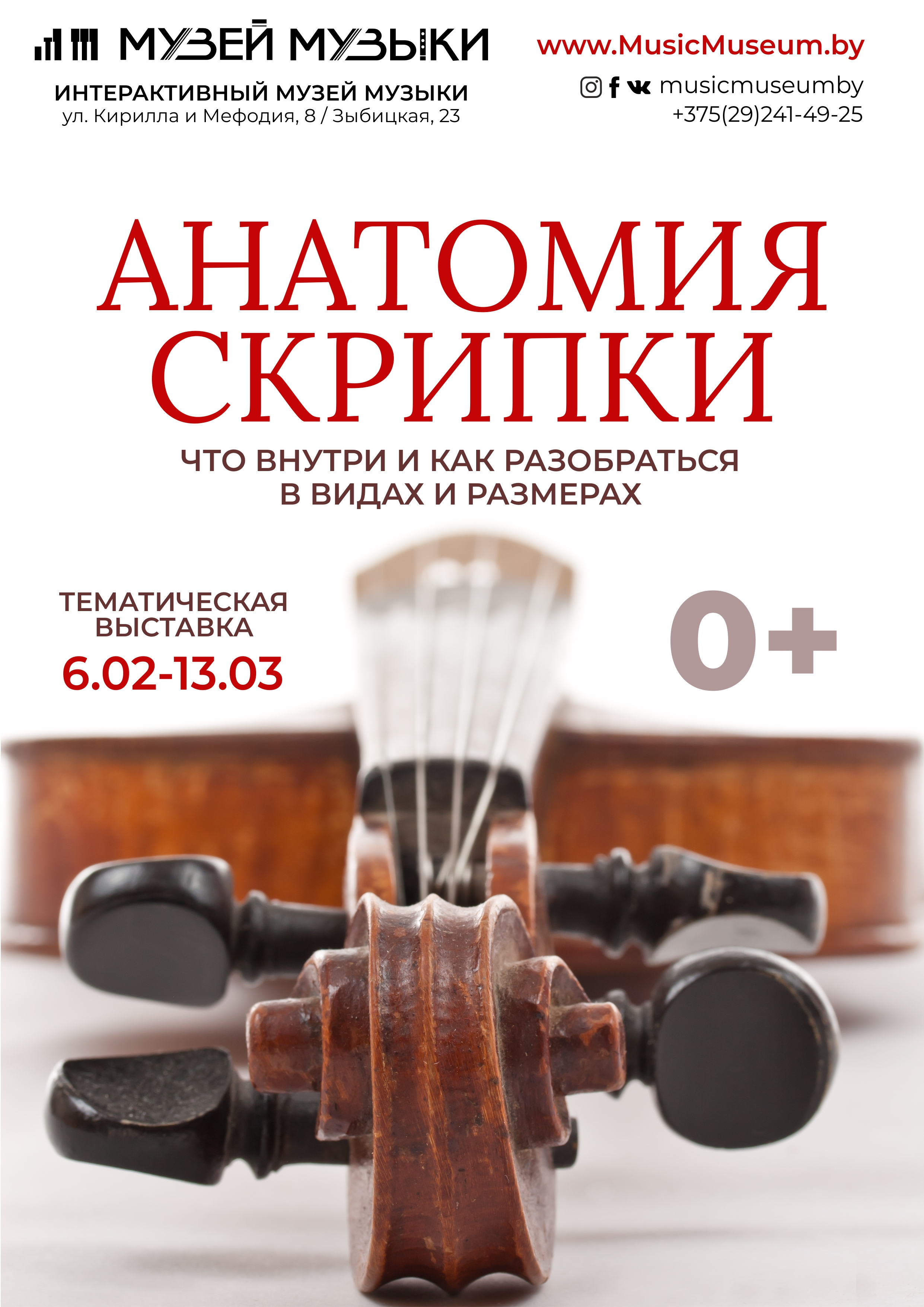 """Тематическая выставка """"Анатомия скрипки"""""""