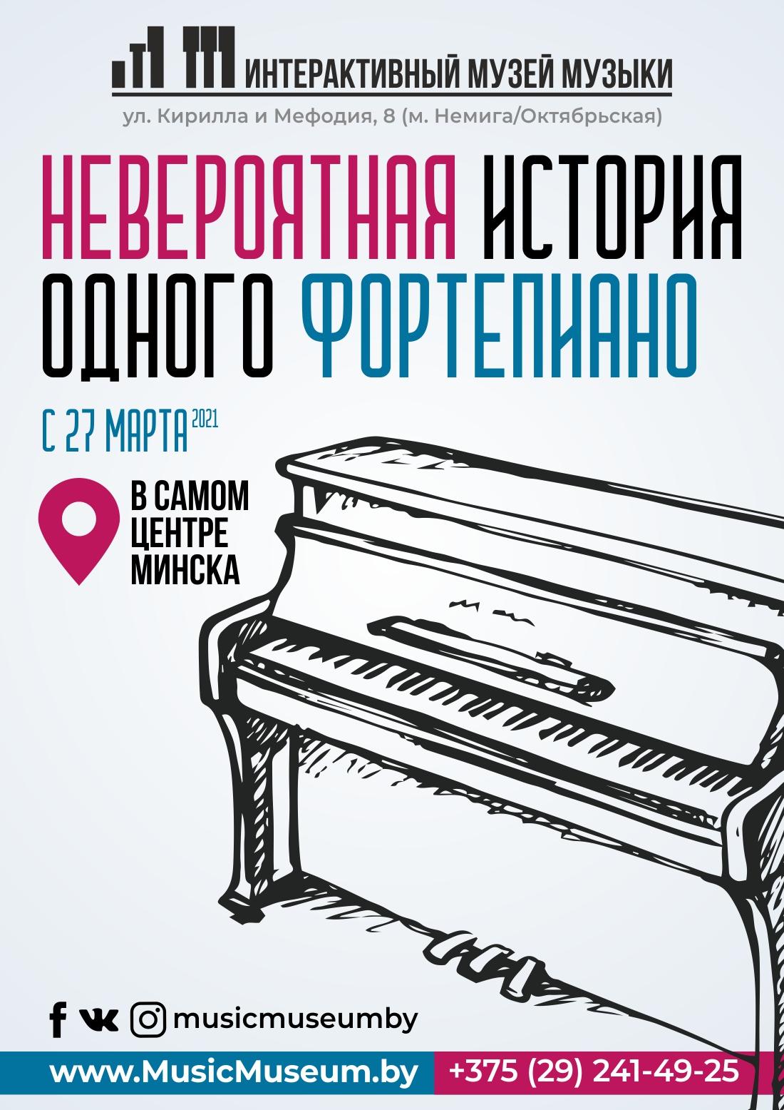 Невероятная история одного фортепиано