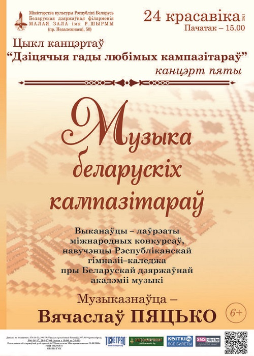 Музыка белорусских композиторов
