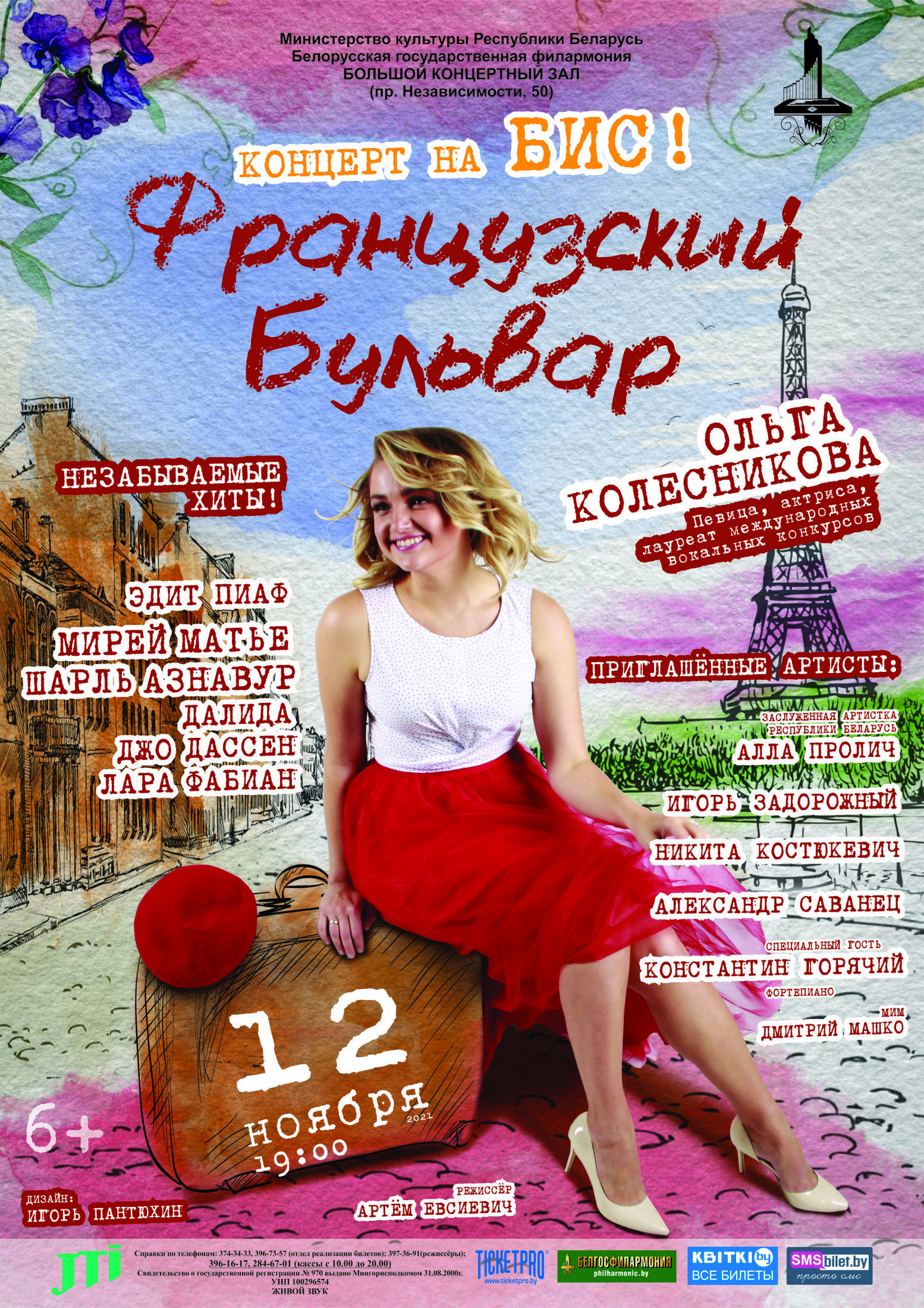 «Французский бульвар» @ Белорусская государственная филармония