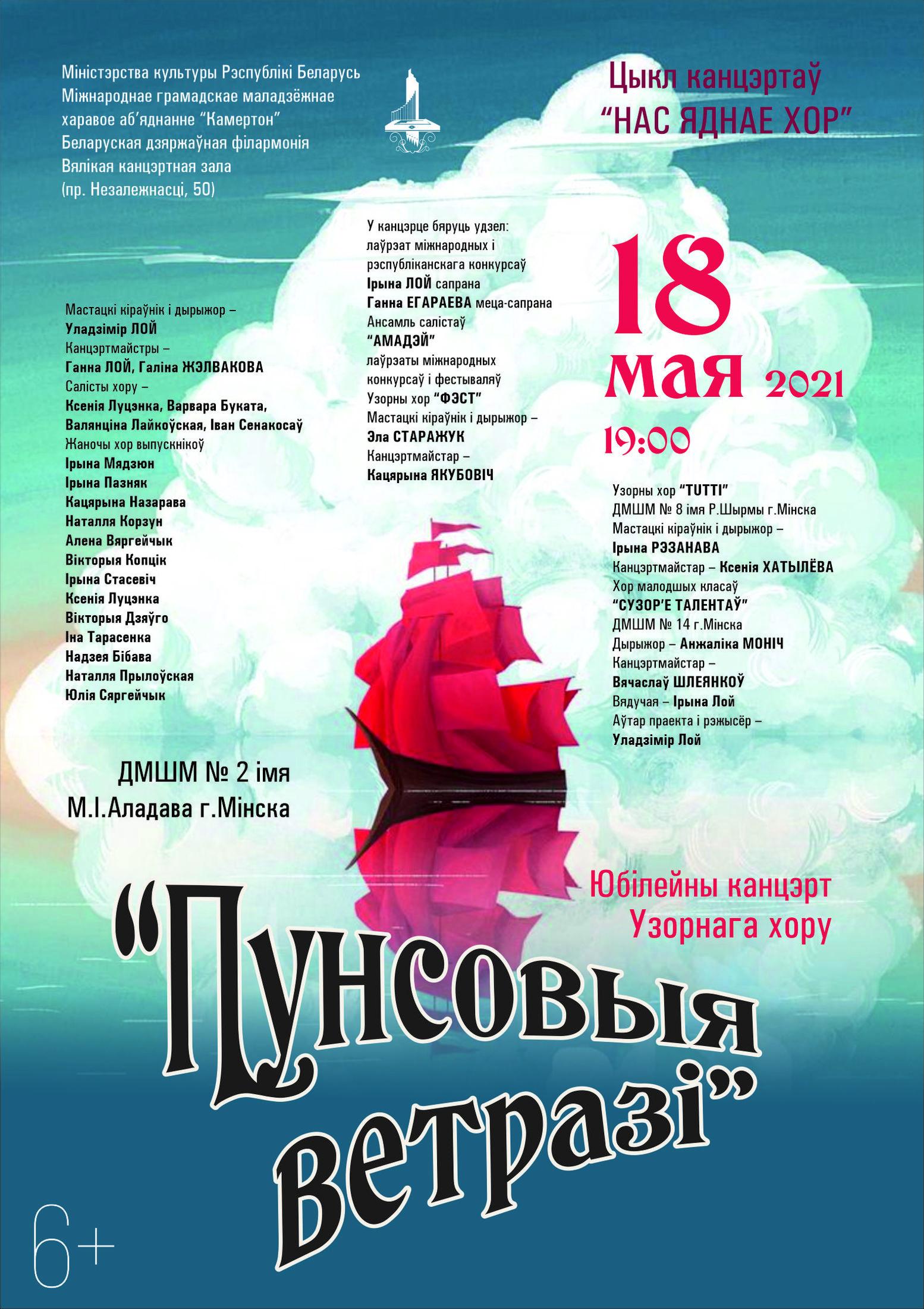 Цикл концертов «Нас объединяет хор» (концерт четвёртый) @ Белорусская государственная филармония