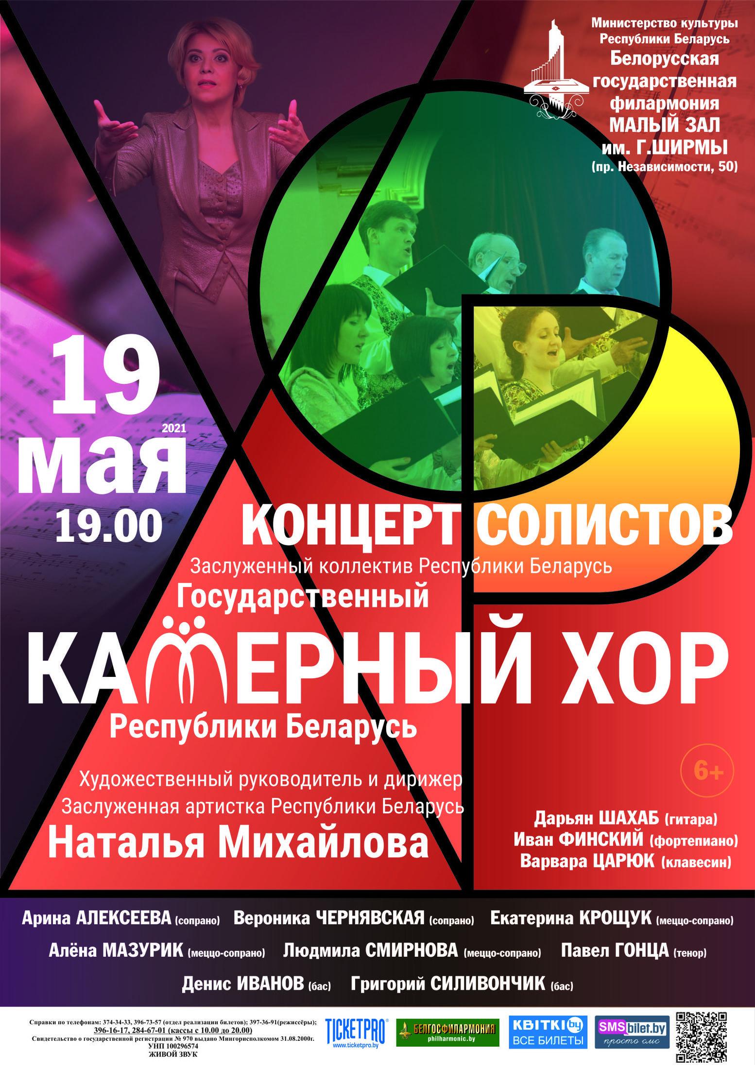 Концерт солистов Государственного камерного хора Республики Беларусь @ Белорусская государственная филармония