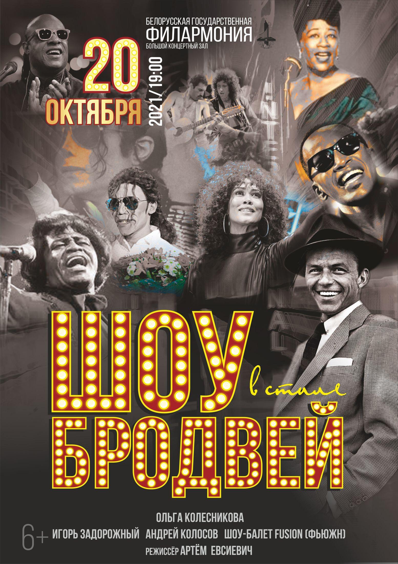 «Шоу в стиле Бродвей» @ Белорусская государственная филармония