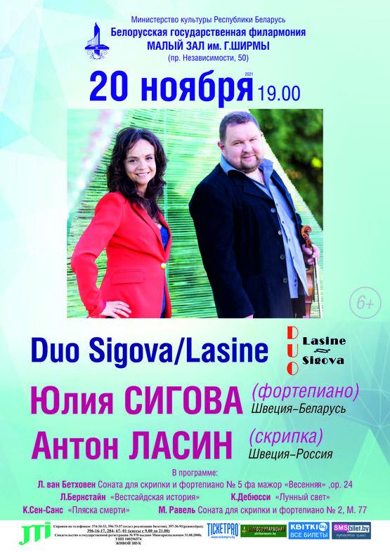 Концерт камерной музыки: Антон Ласин (скрипка, Швеция – Россия), Юлия Сигова (фортепиано, Швеция – Беларусь) @ Белорусская государственная филармония