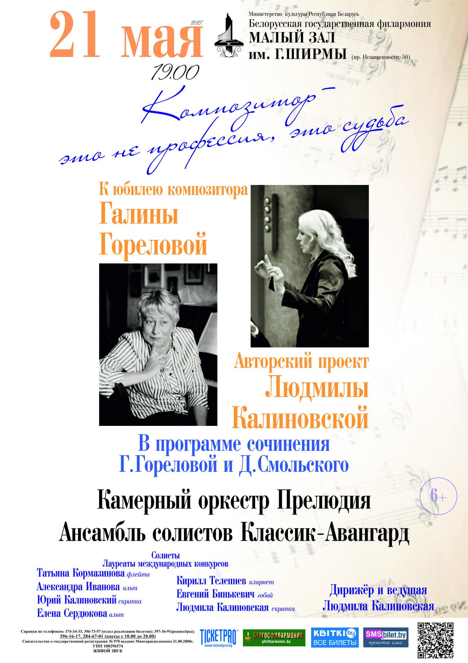 «Композитор – это не профессия, это – судьба»: к юбилею Галины Гореловой @ Белорусская государственная филармония