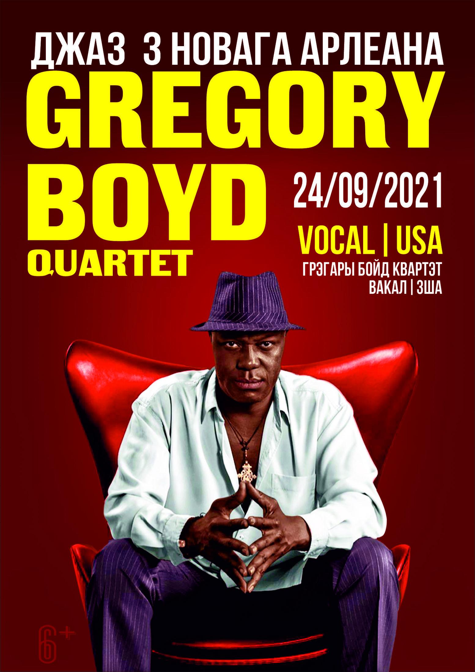 «Джаз из Нового Орлеана»: квартет Грегори Бойда @ Белорусская государственная филармония