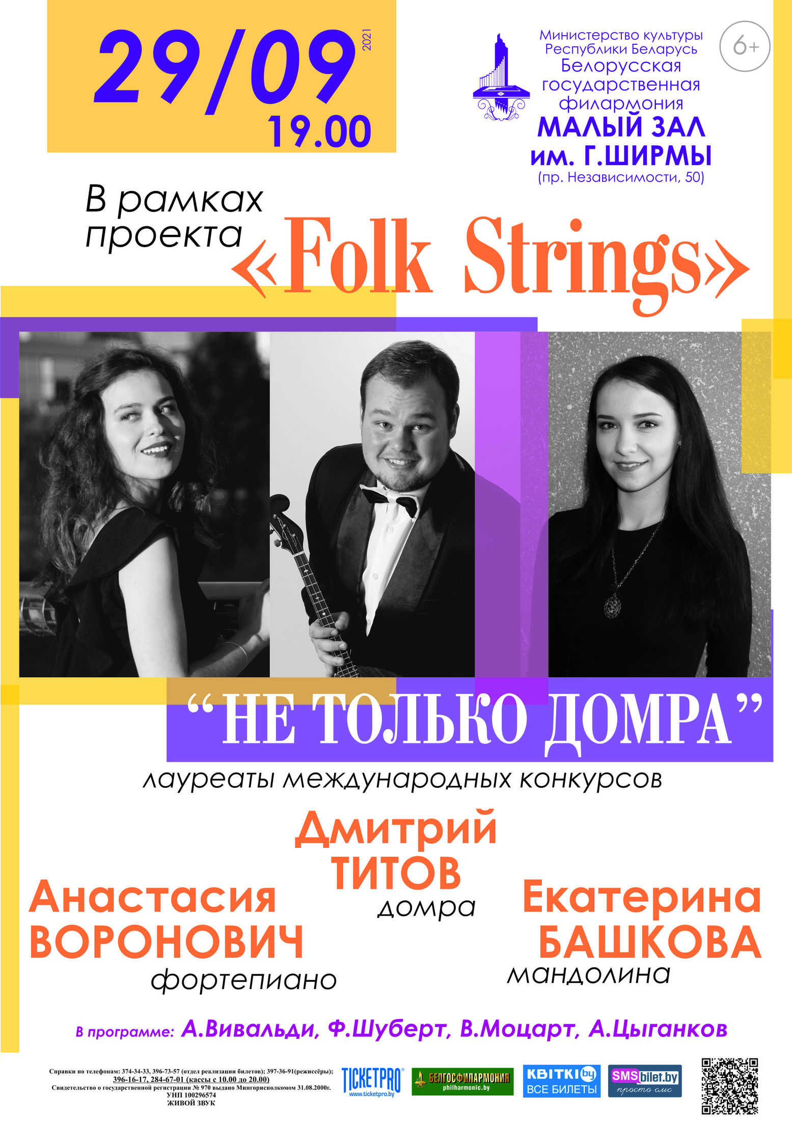 «Не только домра»: Дмитрий Титов (домра), Анастасия Воронович (фортепиано), Екатерина Башкова (мандолина) @ Белорусская государственная филармония