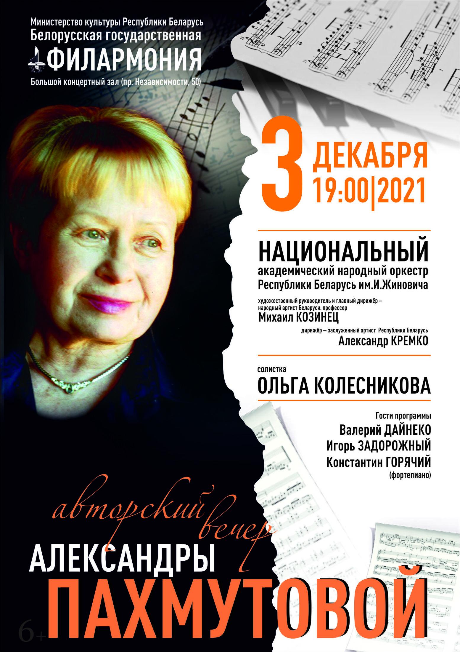 Авторский вечер композитора Александры Пахмутовой @ Белорусская государственная филармония