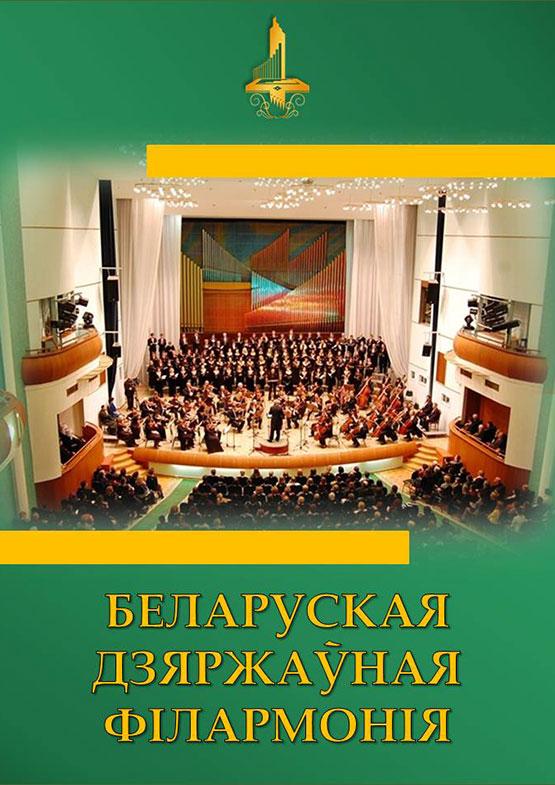 «Рождественские встречи» @ Белорусская государственная филармония