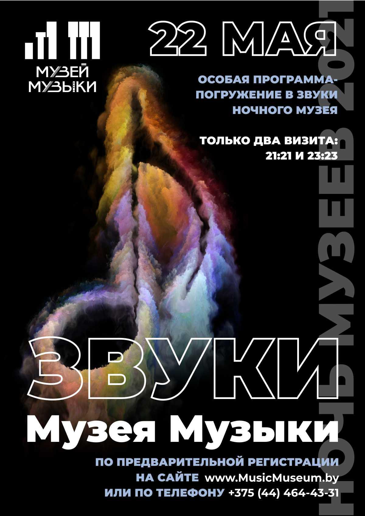 Ночь Музеев 2021 в Минске