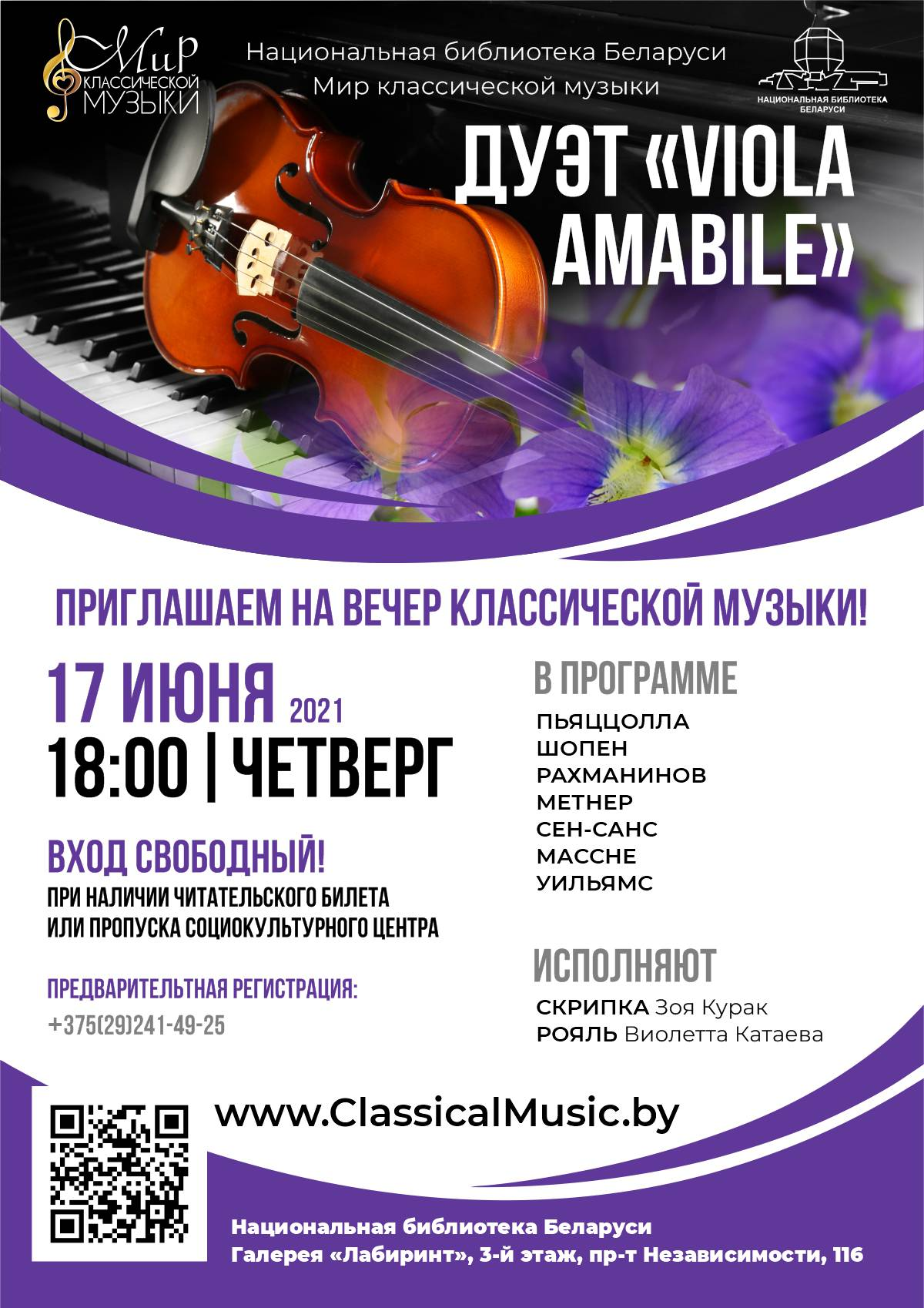 Концерт — дуэт Viola Amabile