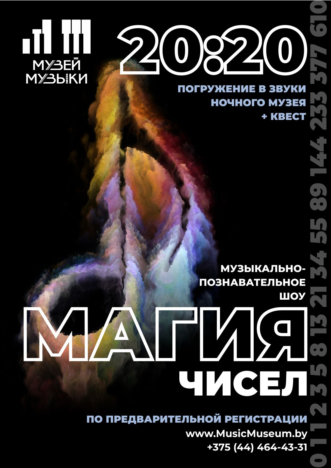 Шоу программа Магия чисел @ Интерактивный Музей Музыки