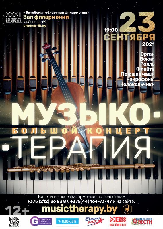 Музыкотерапия. Большой концерт (Витебск, 23 сентября 2021г) @ Большой зал Витебской филармонии