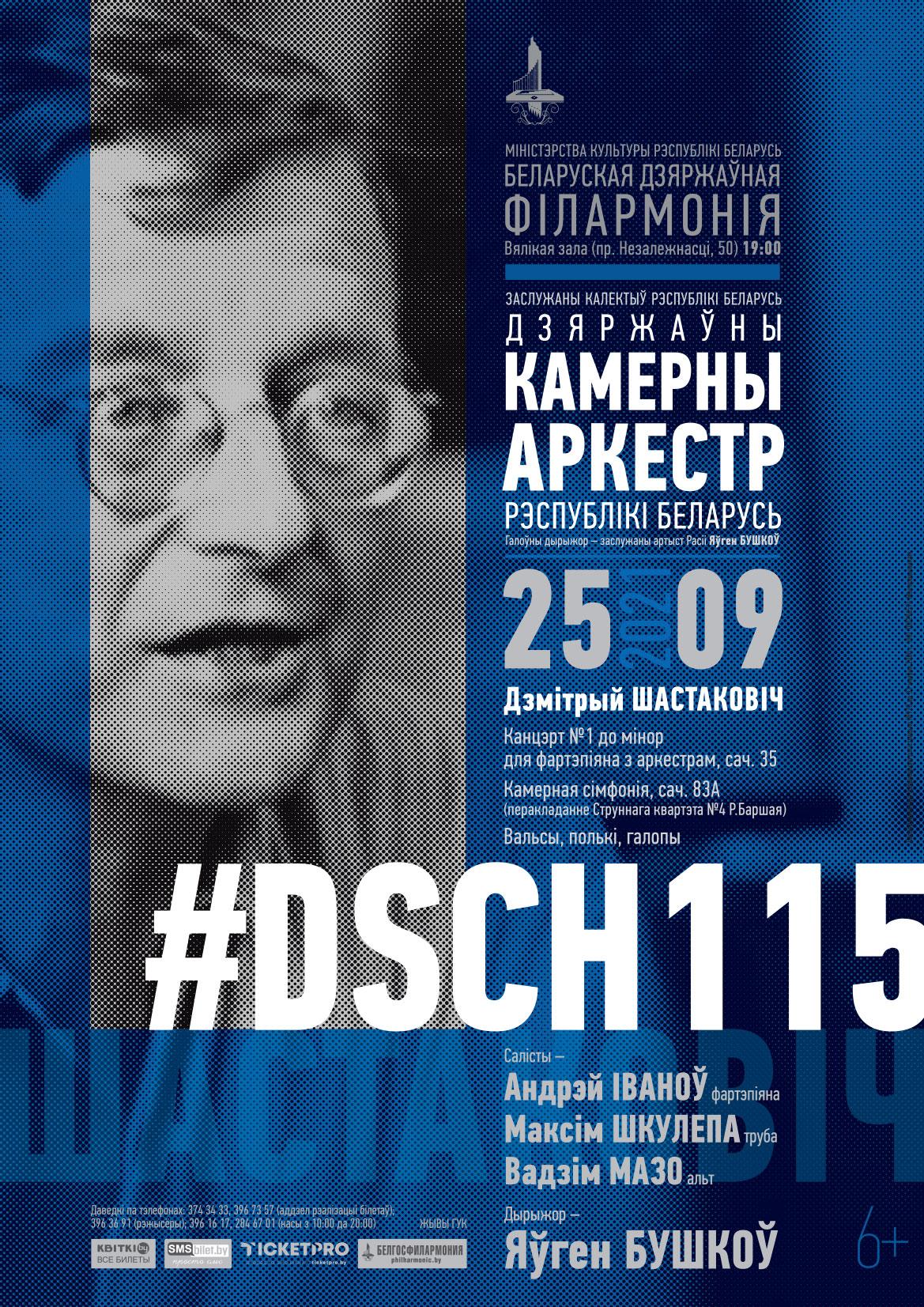 #DSCH 115 @ Белорусская государственная филармония