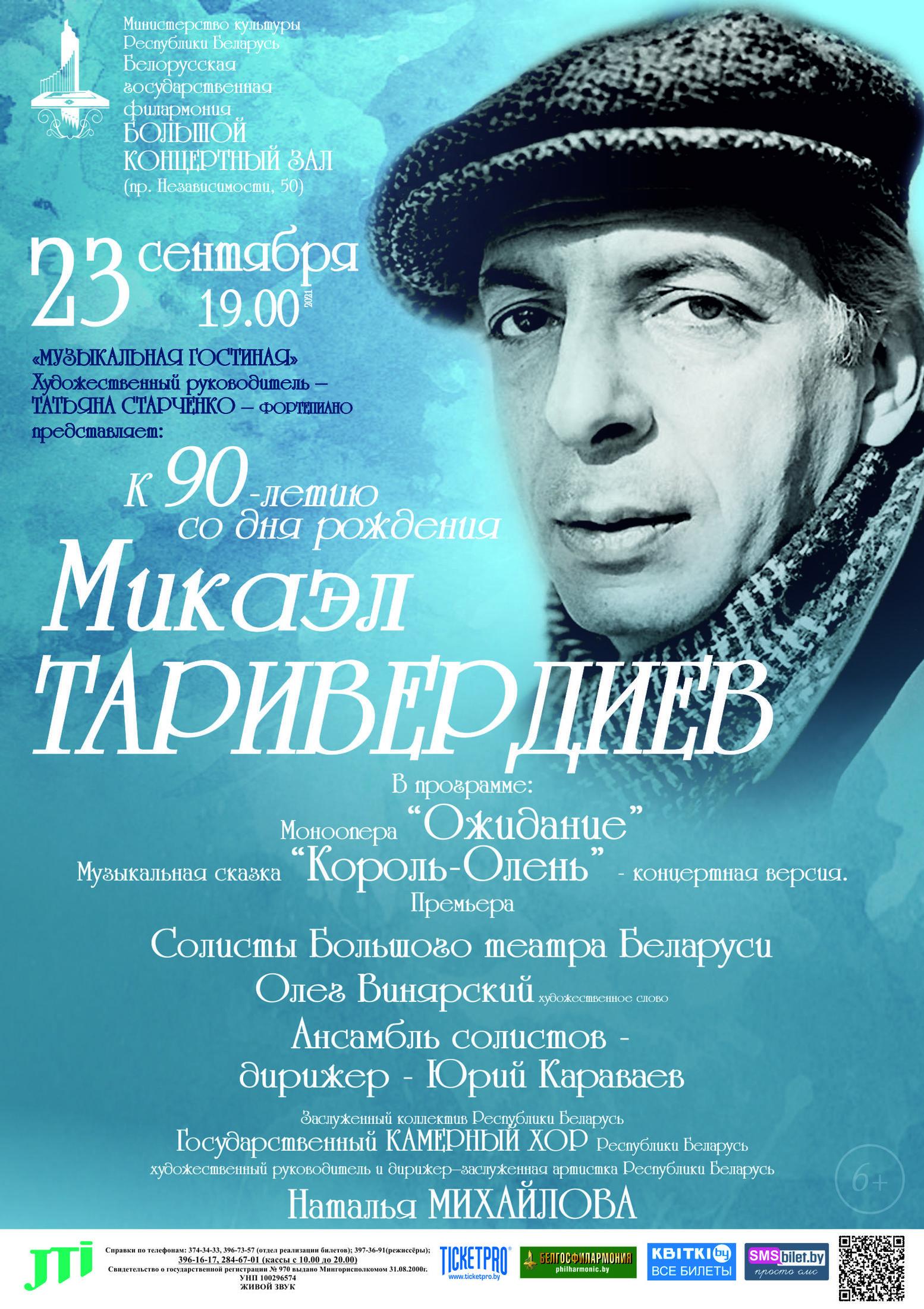 К 90-летию со дня рождения Микаэла Таривердиева @ Белорусская государственная филармония