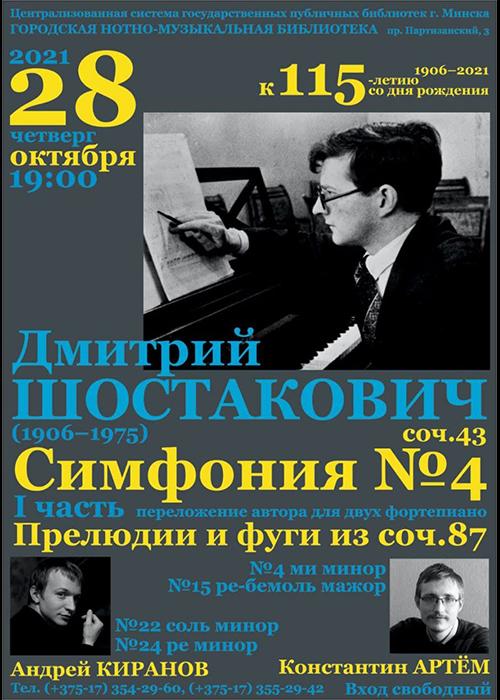 Концерт к 115-летию со дня рождения Дмитрия Шостаковича