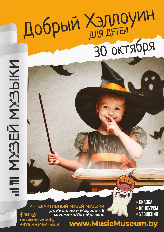 Добрый Хэллоуин для детей