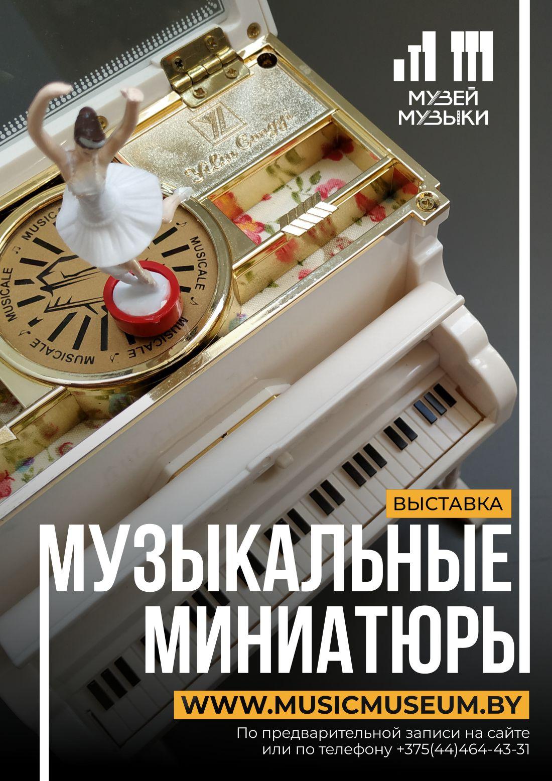 Музыкальные миниатюры
